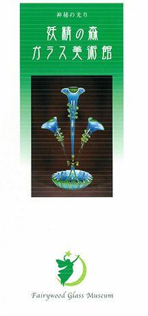 妖精の森ガラス美術館/パンフレット