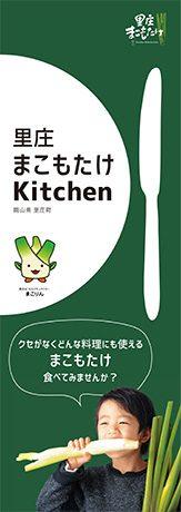 里庄まこもたけ Kitchen