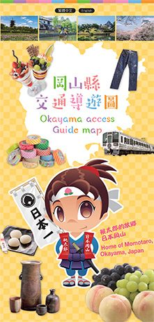 Okayama access Guide map(English/Chinese)