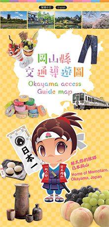 Okayama access Guide map(English/Chinese)