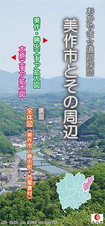 おかやま☆遺跡探訪 美作市とその周辺