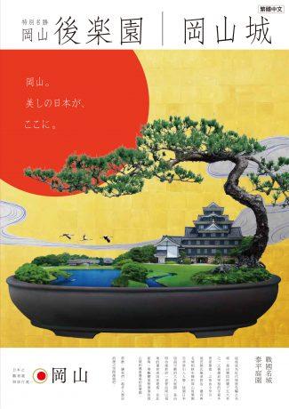 岡山城・後楽園共通パンフレット(中国語版)
